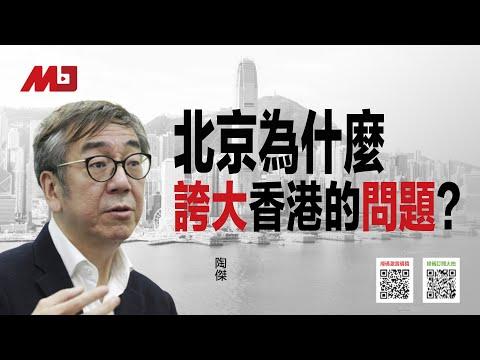 陶杰:北京为什么夸大香港的问题?