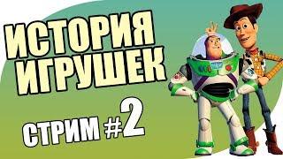 ИСТОРИЯ ИГРУШЕК - СТРИМ 2 - ПРОХОЖДЕНИЕ - Toy Story 3 - PS3