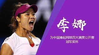 《中国面孔》 李娜:为中国捧起网球四大满贯公开赛冠军奖杯 | CCTV