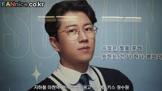 [  젝스키스 장수원 / SECHSKIES JangSuwon 응원 ]지하철 마천역 라이트박스 광고