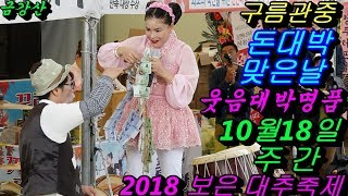 💗버드리 돈대박 대추박스 진상객 빨리해라 힘든 공연💗10월18일 주간 2018 보은 대추축제
