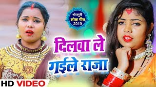 #Video - #Kavita Yadav का New भोजपुरी Song - Dilwa Le Gaile Raja - Bhojpuri Songs New 2019