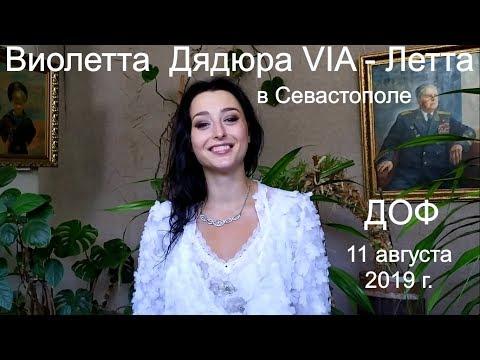 Виолетта Дядюра VIA-Летта