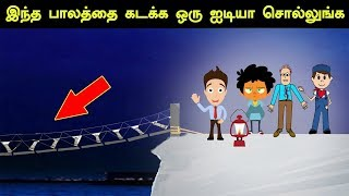 Brain Game #6 | Test Your Brain | Tamil Riddles with Answers