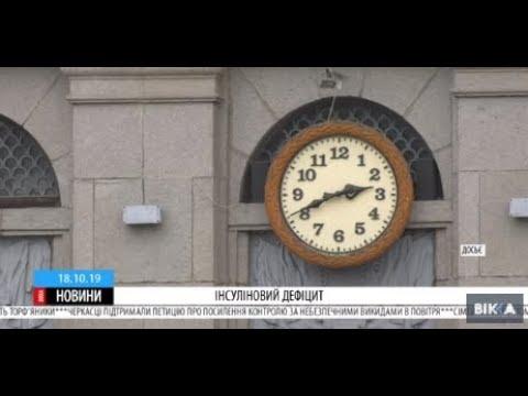 ТРК ВіККА: Обласні черкаські депутати не назбирали голосів за фінансування інсуліну
