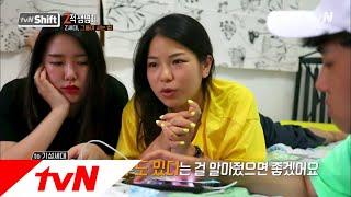 tvN Shift 열심히 모아서 집 사고 차 사기 그만.. Z세대가 원하는 자유란? 181117 EP.4