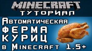 Автоматическая ферма куриц в 1.5+ [Уроки по Minecraft]