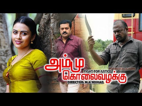 Latest Tamil Full Movie | Ammu Kolai Vazhakku | Super Hit Crime Thriller | அம்மு கொலைவழக்கு | HD