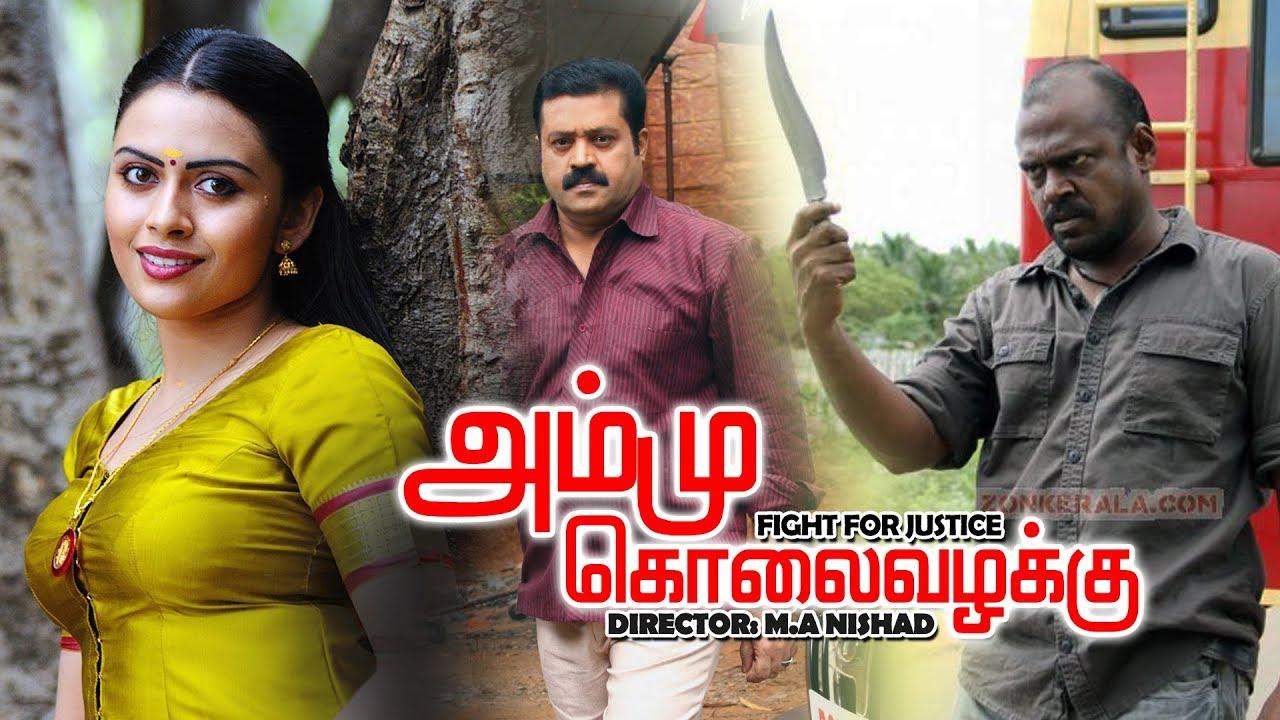 Download Tamil Full Movie | Ammu Kolai Vazhakku | Super Hit Crime Thriller Movie | அம்மு கொலைவழக்கு