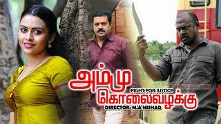 Tamil Full Movie | Ammu Kolai Vazhakku | Super Hit Crime Thriller Movie | அம்மு கொலைவழக்கு