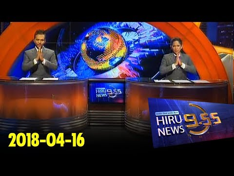 Hiru News 9.55 PM   2018-04-16