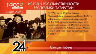 100 лет ТАССР: ИСТОКИ ГОСУДАРСТВЕННОСТИ РЕСПУБЛИКИ ТАТАРСТАН №13  Фикрят Табеев