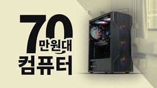 활용도 높은 70만원대 가정용 컴퓨터
