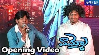 Vammo Movie Opening Video : Srinivas Reddy, Sudheer :  Latest Telugu Movie 2014