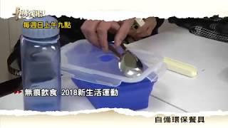 【無痕飲食 2018新生活運動】2018.03.11 華視新聞雜誌預告