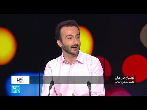 المخرج اللبناني لوسيان بورجيلي.. أحببت أن أفهم المجتمع اللبناني عبر العائلة  - 15:22-2018 / 8 / 10