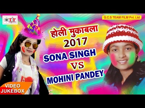 होली माहा मुकाबला SONA SINGH & MOHINI PANDAY HOLI MAHA MUKABLA 2017 |