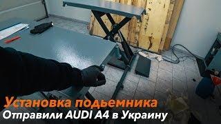 Установил подъемник /// Отправили AUDI A4 в Украину