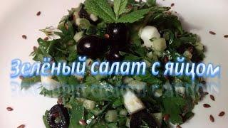 Зелёный салат с яйцом