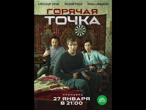 'Горячая точка'  19  серия   сериал 2020   720 HD