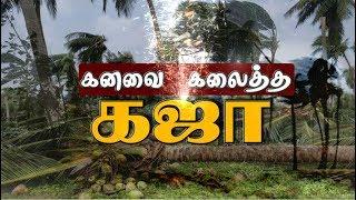 கனவை கலைத்த கஜா   Gaja Cyclone   Puthiya Thalaimurai Exclusive Coverage Of Gaja Cyclone Affect
