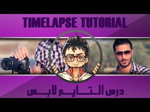 Timelapse Tutorial - درس التايم لابس