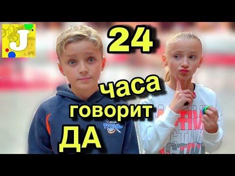 24 ЧАСА ТАНЯ ГОВОРИТ ДА / Скричер-Баттл / Мисс Николь  VS ЖекаБро