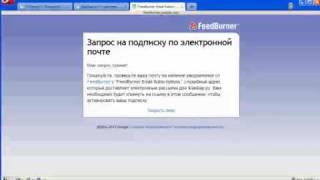 Как создать RSS подписку на блоге через email.mp4