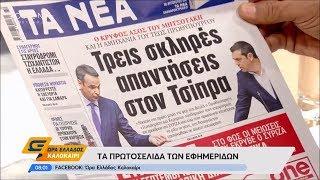 Εφημερίδες : Τα πρωτοσέλιδα 7/8/2019 - Ώρα Ελλάδος Καλοκαίρι | OPEN TV