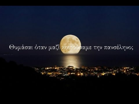 Ερωτικός FM Radio 94.8 Θεσσαλονίκη Σποτάκια-Με την καρδιά ακούς καλύτερα