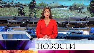Выпуск новостей в 15:00 от 20.09.2019