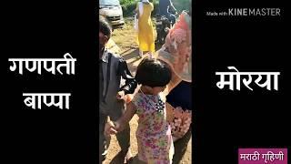 पाच दिवसाच्या गणपतीचे विर्सजन नक्की पहा | Ganpati bappa Visarjan in marathi by marathi gruhini