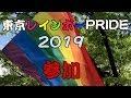 【レズビアン】〜東京レインボーPRIDE2019に参加〜