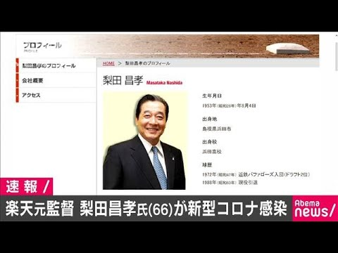 楽天元監督・梨田昌孝氏(66)新型コロナ感染で入院(20/04/01)