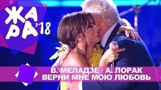 Валерий Меладзе и Ани Лорак Верни мне мою любовь