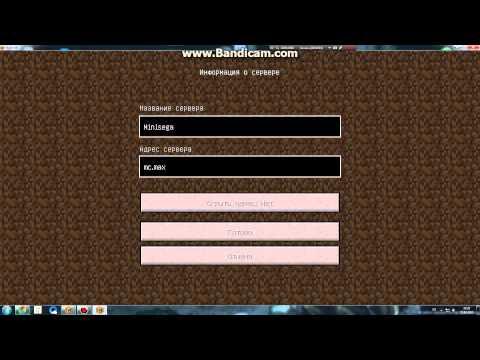 сервера майнкрафт 1.5.2 как зайти на сервер