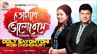 Tomake Valobeshe | Robi Chowdhury | Doly Sayontony | Soundtek