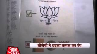 BJP's election symbol 'Lotus' lost its colour