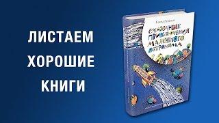 Ефрем Левитан. Сказочные приключения маленького астронома