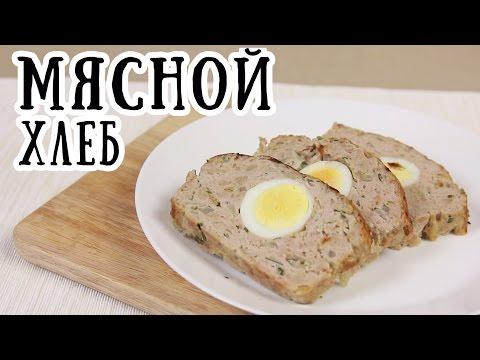 Хлеб мясной
