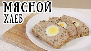 Мясной хлеб | Запеканка | Митлоф [ Cookbook | Рецепты ]