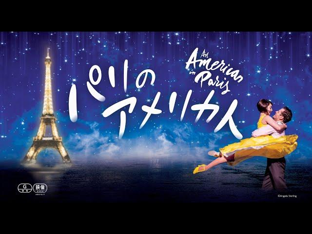 映画予告-映画『パリのアメリカ人』予告編