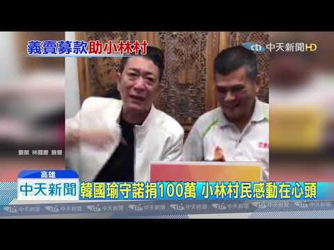 20190810中天新聞 韓國瑜捐百萬 民眾義賣捐168萬給小林村民