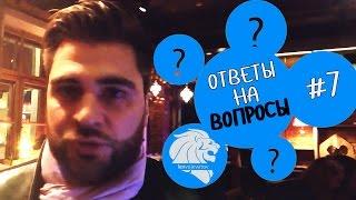 Как отказать мужчине? Как вызвать интерес у мужчины? «Ответы на вопросы» #7
