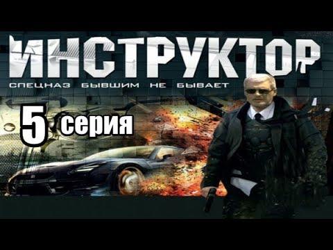 Спецназ Бывшим Не Бывает 5  серия из 12  (дектектив, боевик,риминальный сериал)