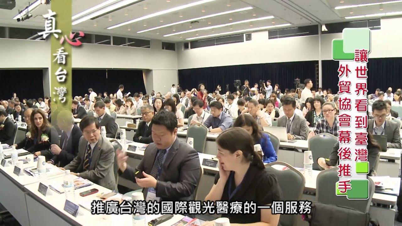 美國觀光醫療暨保健會議-亞洲觀光醫療旅遊會議 - YouTube