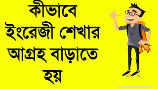 How to Increase Your Interest in Learning English Language| Learn English in Bangla
