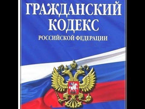 Гражданский кодекс РФ . Аудиокнига.  1