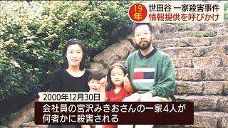 世田谷一家殺害事件まもなく19年 情報提供呼びかけ(19/12/14)