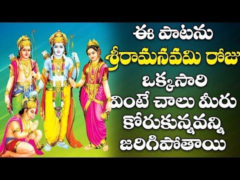 శ్రీ రామనవమి పాటలు | SRI RAMA NAVAMI SONGS | LORD RAMA SONGS